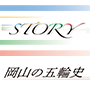 STORY-岡山の五輪史-
