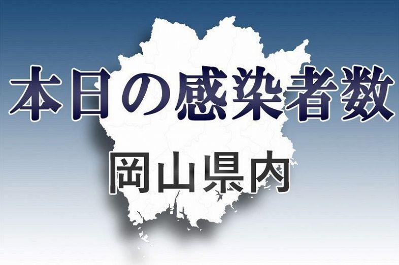 最新 岡山 コロナ