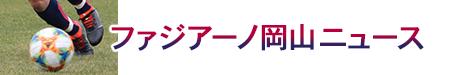 ファジアーノ岡山ニュース