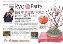 Ryo縁Party 福を呼ぶ盆栽づくり.2