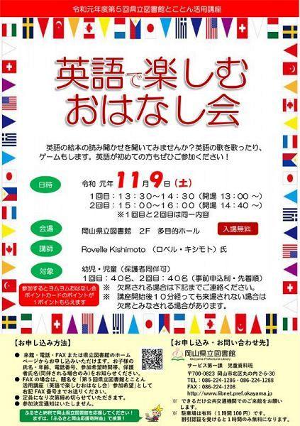 英語で楽しむおはなし会:イベント:山陽新聞デジタル|さんデジ