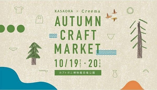 AUTUMN CRAFT MARKET