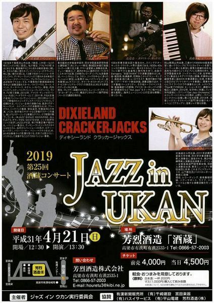 JAZZ in UKAN